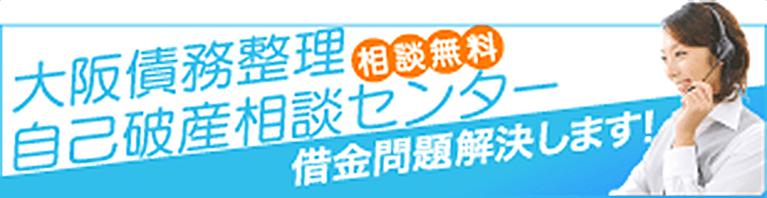 大阪債務整理・自己破産相談所