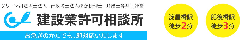 大阪建築業許可相談所